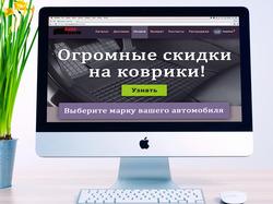 """Дизайн сайта """"AutoKovrik"""""""