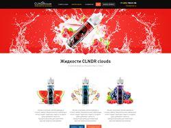 Жидкости http://clndr.ru/
