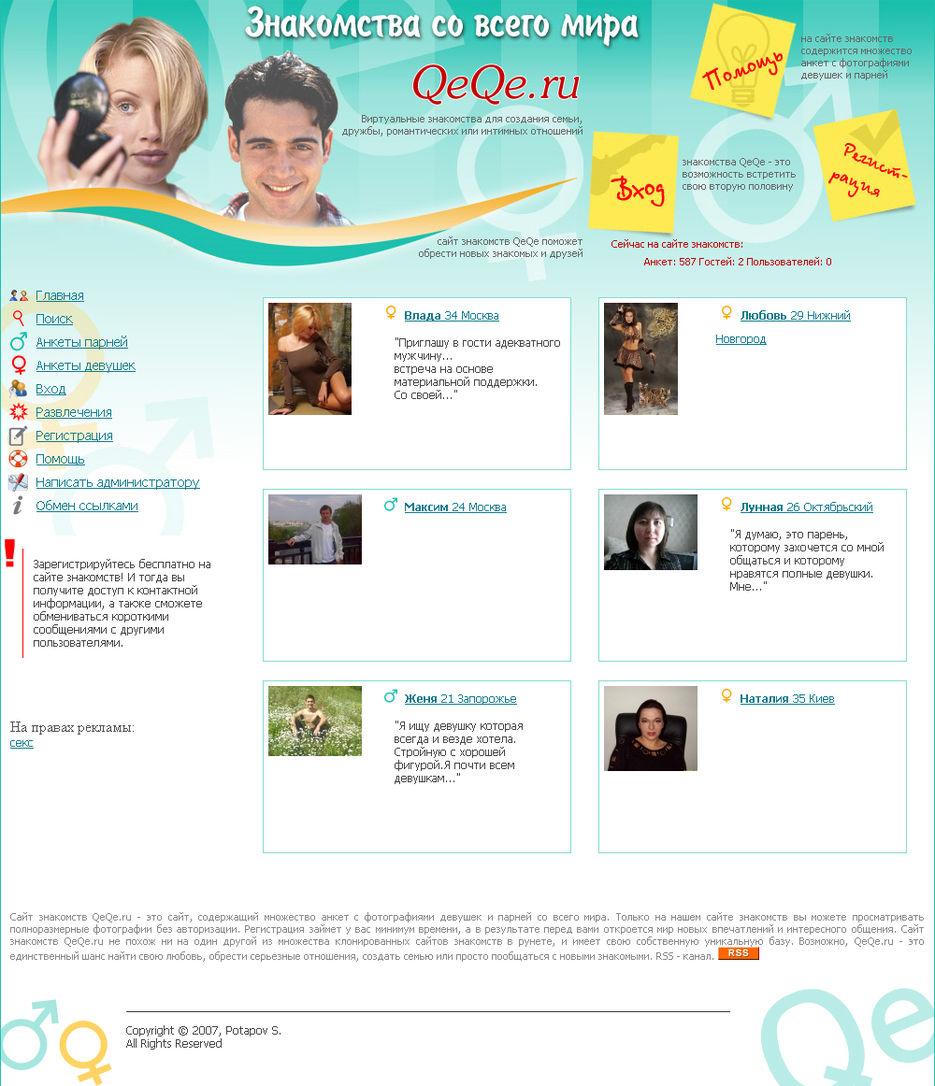 Знакомств елитные сайты