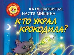 Иллюстрации к книге кто украл крокодила?
