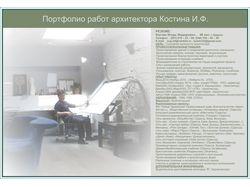 Портфолио работ архитектора Игоря Костина