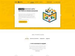 Креативная компания Black & Yellow