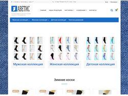 Сайт-каталог по оптовой торговле