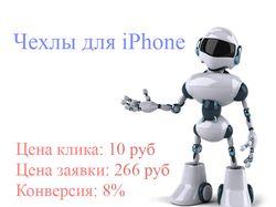 Продажа чехлов для iPhone