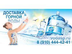 Баннер 6х3 м, реклама питьевой воды (фото, дизайн)