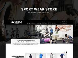 Сайт мужской спортивной одежды