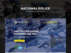 Landing-page для набора полицейских