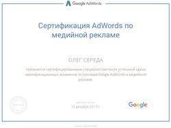 Сертификат Google по КМС
