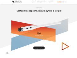 3D SIMO РУЧКА