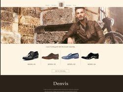Сайт для Denvis
