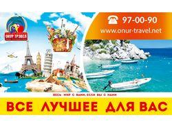 Наружный баннер для onur-travel