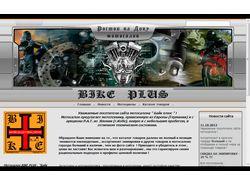 bikeplus.ru