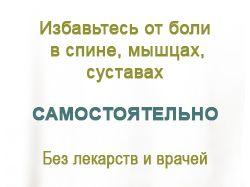Массажер Колдаева 240x400