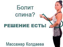 Массажер Колдаева 300x250