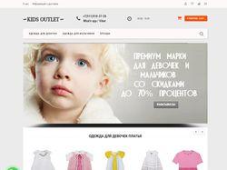 Моя работа Интернет-магазин детской одежды
