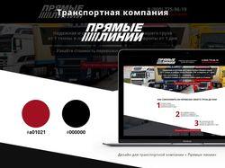 Транспортная компания «Прямые линии»