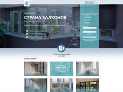 "Landing Page ""Страна балконов"""