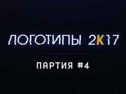 Логотипы - партия №4