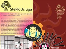 StekloUsluga (PR-менеджмент )