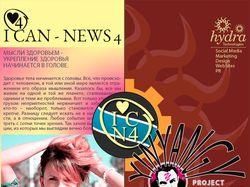 I Can – News 4 (PR-менеджмент)