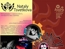 Nataly Tsvetkova (PR-менеджмент)