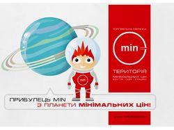 "Корпоративный промо-персонаж ""Termincin"""