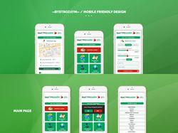 «Быстрозайм» / Дизайн для мобильных устройств