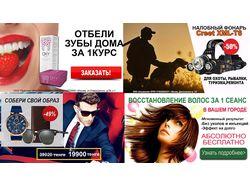 Баннеры для МyTarget, FB, VK, Инста