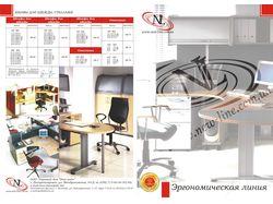 Буклет мебели 1-я и посл. полосы в развороте
