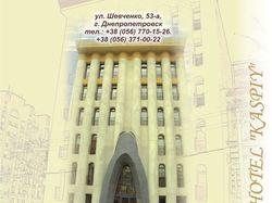 Каталог отеля Каспий последняя страница
