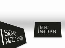 Логотип для строительной компании «Бюро мастеров»