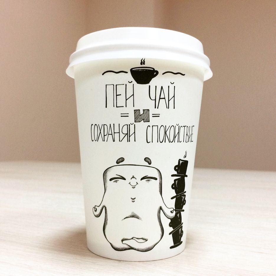 прикольные пожелания на стакан кофе каждого убитого