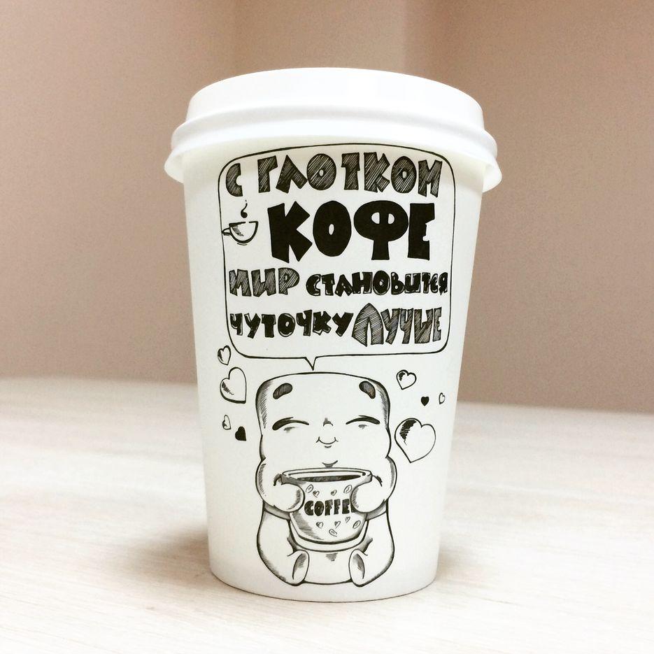 прикольные пожелания на стакан кофе сми появлялась информация