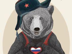 Из России с любовью!