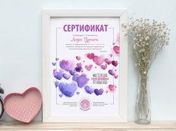 Сертификат психологического центра