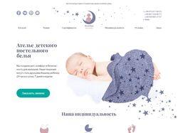 Moonline — ателье детского постельного белья