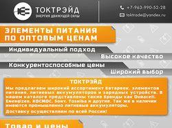 Дизайн сайтов, интерфейсов, баннеров, прайс-листов