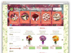 Интернет магазин Букетов из цветов