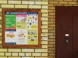 Рекламный текст на щиты у подъездов