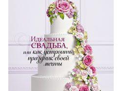 White Dream свадебное агенство