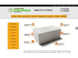 rebus.kz - производство пеноблока и газобетона