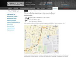 Сайт для компании МеталлТехСтандарт