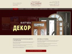 Фирма Декор - металлические двери, ковка