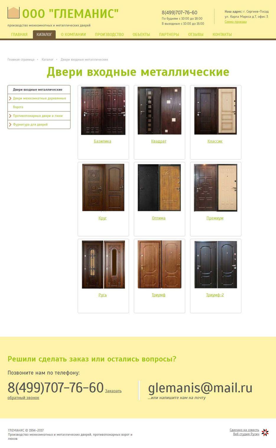 производители железных дверей каталог компаний