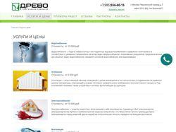 Иженерно-строительная компания Древо