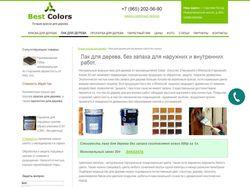 Краски для дерева из Германии