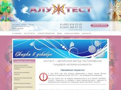 Алутест - авторский метод выявления аллергии