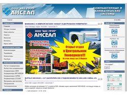 "Сайт компании ""АНСЕАЛ"""