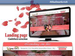 Lending page свадебного агенства