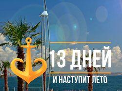 Отсчет дней до лета))
